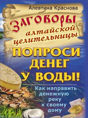 cover image of Заговоры алтайской целительницы. Попроси денег у воды! Как направить денежную реку к своему дому