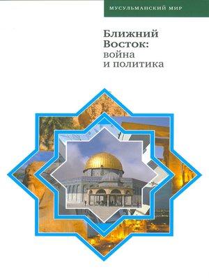 cover image of Ближний Восток