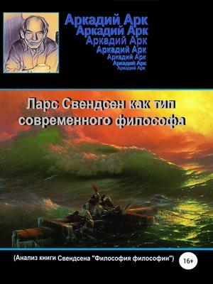 cover image of Ларс Свендсен как тип современного философа