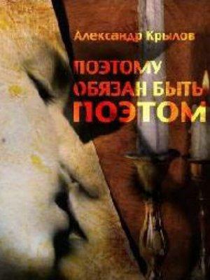 cover image of Поэтому обязан быть поэтом