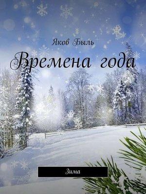 cover image of Времена года. Зима