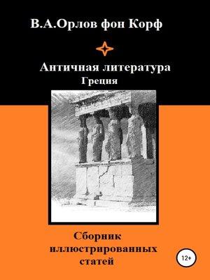cover image of Античная литература Греция