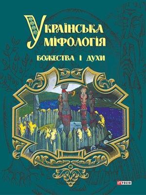 cover image of Українська міфологія. Божества і духи