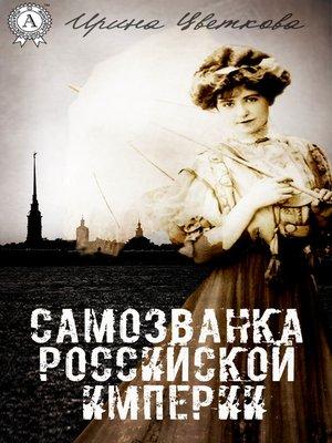 cover image of Самозванка Российской империи