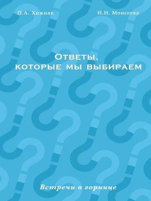 cover image of Ответы, которыемывыбираем. Встречи в горнице