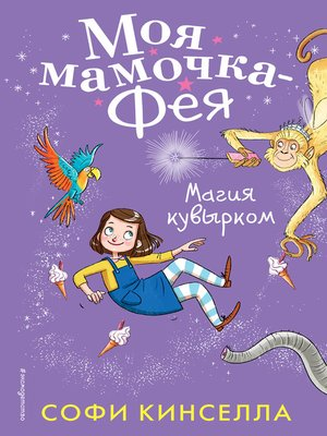 cover image of Магия кувырком