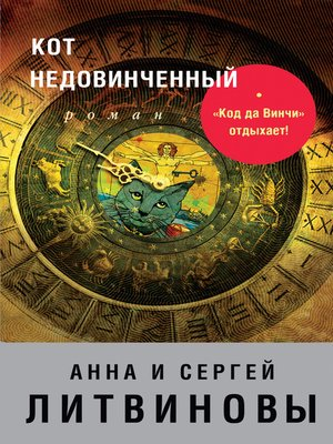 cover image of Кот недовинченный