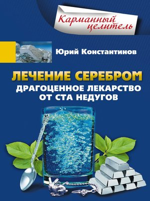 cover image of Лечение серебром. Драгоценное лекарство от ста недугов