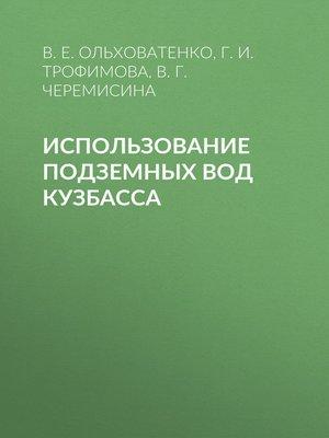 cover image of Использование подземных вод Кузбасса