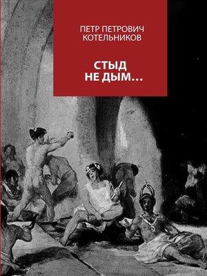 cover image of Стыд не дым...