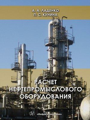 cover image of Расчет нефтепромыслового оборудования