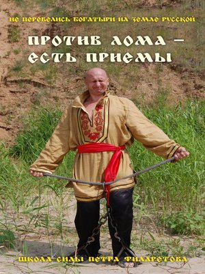 cover image of Против лома – есть приемы!