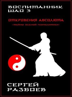 cover image of Воспитанник Шао. Том 3. Откровения Абсолюта