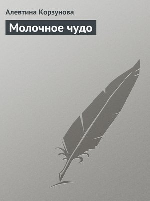 cover image of Молочное чудо