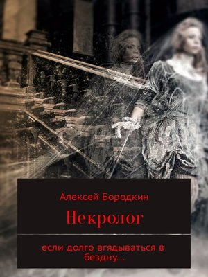 cover image of Некролог