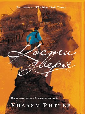 cover image of Кости зверя