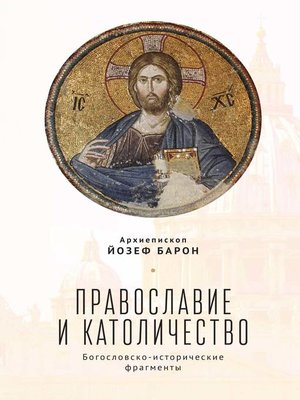 cover image of Православие и католичество. Богословско-исторические фрагменты