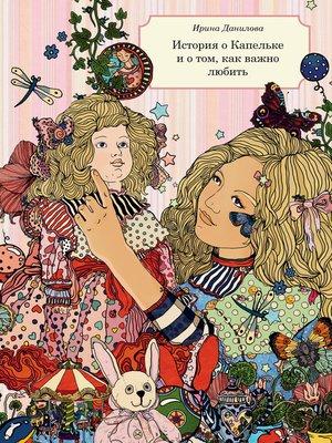 cover image of История о Капельке и о том, как важно любить