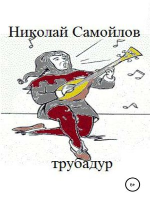 cover image of Трубадур