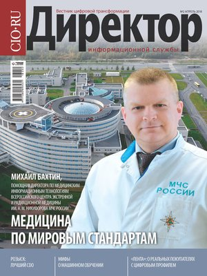 cover image of Директор Информационной Службы №02/2018