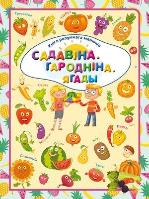 cover image of Садавіна. Гародніна.Ягады