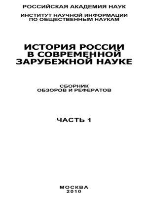 cover image of История России в современной зарубежной науке, часть 1