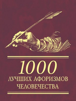 cover image of 1000 лучших афоризмов человечества