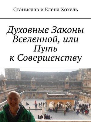 cover image of Духовные законы вселенной, или Путь ксовершенству