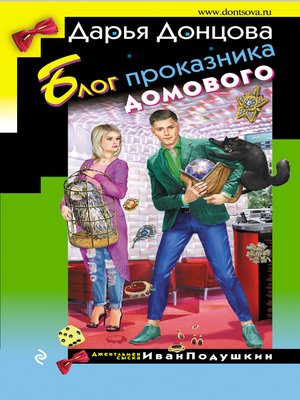 cover image of Блог проказника домового
