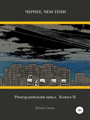cover image of Чернее, чем тени
