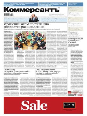 cover image of Коммерсантъ (понедельник-пятница) 114-2015