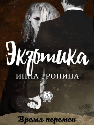 cover image of Экзотика