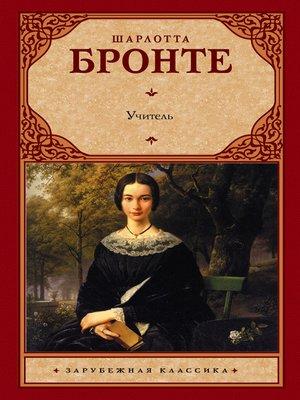 cover image of Учитель