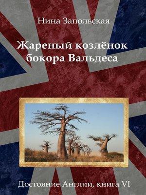 cover image of Жареный козлёнок бокора Вальдеса