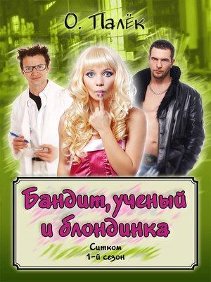 cover image of Бандит, ученый и блондинка. 1-й сезон