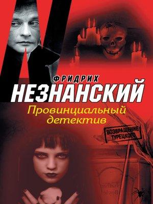 cover image of Провинциальный детектив
