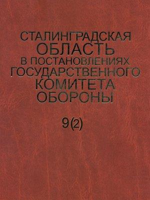 cover image of Сталинградская область в постановлениях Государственного Комитета Обороны (1941–1942). Часть 2