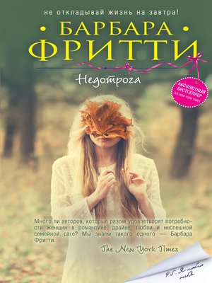 cover image of Недотрога