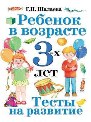 cover image of Ребенок в возрасте 3 лет. Тесты на развитие