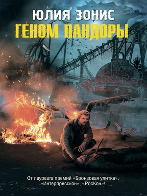 cover image of Геном Пандоры