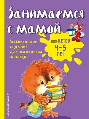 cover image of Занимаемся с мамой. Для детей 4-5 лет