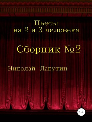 cover image of Пьесы на 2 и 3 человека