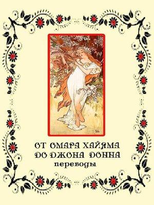 cover image of ОтОмара Хайяма доДжона Донна. Переводы
