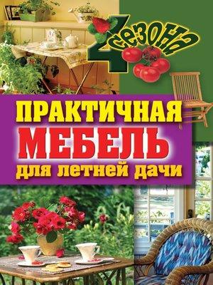 cover image of Практичная мебель для летней дачи