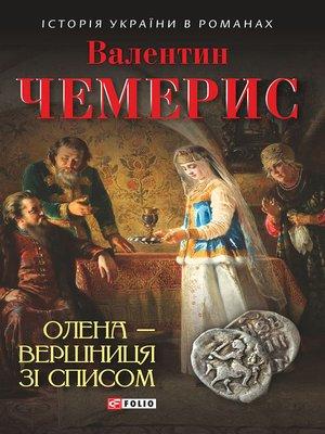 cover image of Олена – вершниця зі списом