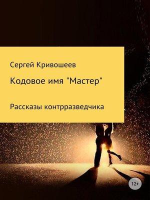 cover image of Кодовое имя «Мастер»