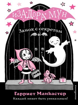 cover image of Замок с секретом