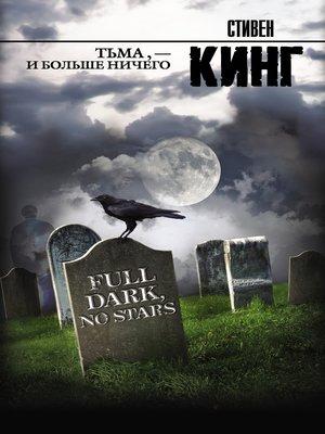 cover image of Тьма,– и больше ничего (сборник)