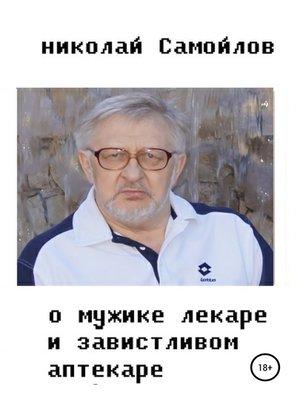 cover image of О мужике-лекаре и завистливом аптекаре