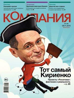 cover image of Компания 41-2015
